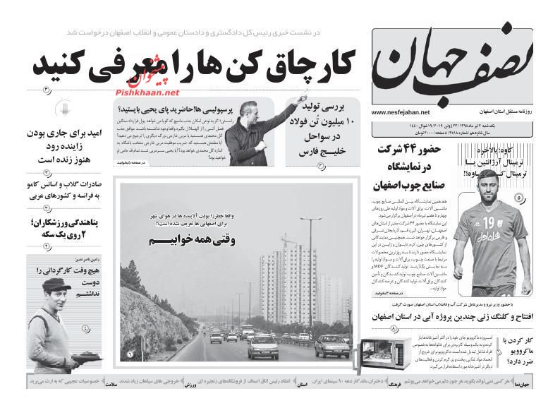 عناوین اخبار روزنامه نصف جهان در روز یکشنبه ۲ تیر