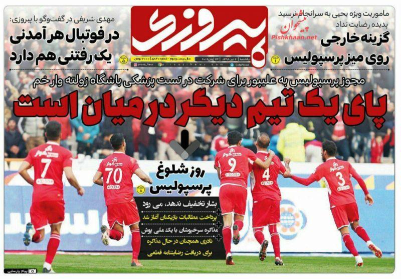 عناوین اخبار روزنامه پیروزی در روز یکشنبه ۲ تیر