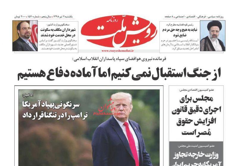 عناوین اخبار روزنامه رویش ملت در روز یکشنبه ۲ تیر