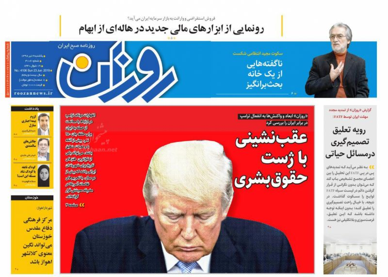 عناوین اخبار روزنامه روزان در روز یکشنبه ۲ تیر