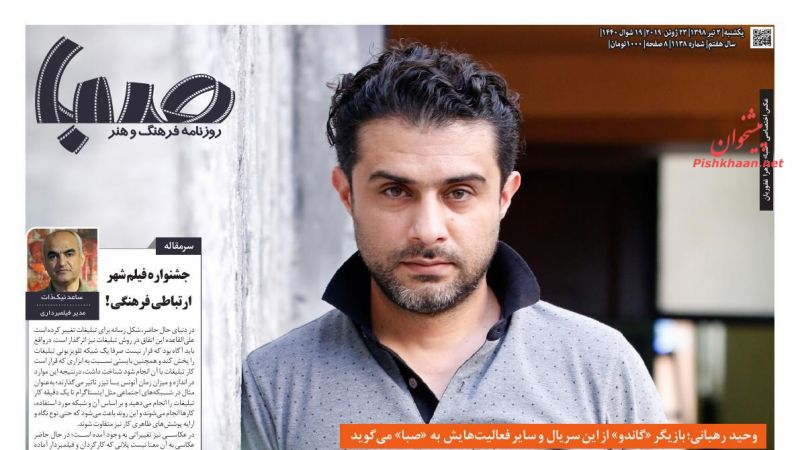 عناوین اخبار روزنامه صبا در روز یکشنبه ۲ تیر