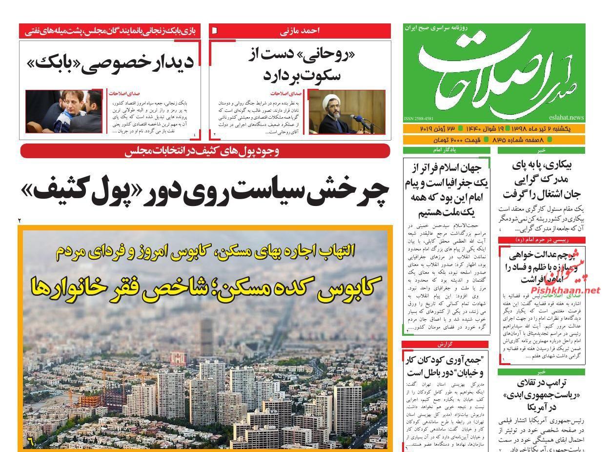 عناوین اخبار روزنامه صدای اصلاحات در روز یکشنبه ۲ تیر :