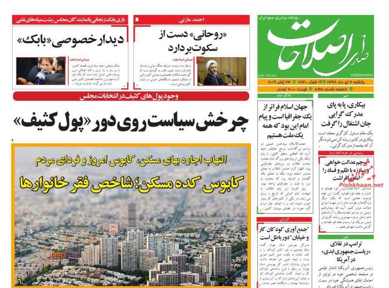 عناوین اخبار روزنامه صدای اصلاحات در روز یکشنبه ۲ تیر