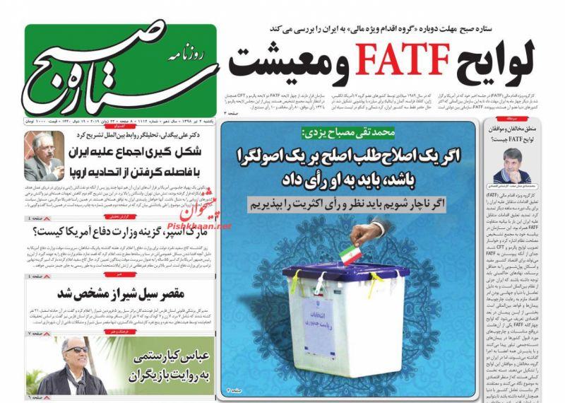 عناوین اخبار روزنامه ستاره صبح در روز یکشنبه ۲ تیر