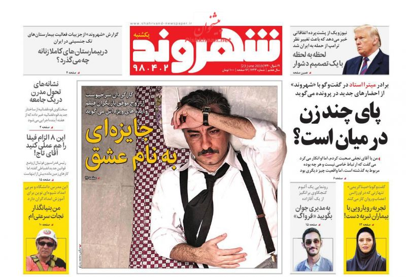 عناوین اخبار روزنامه شهروند در روز یکشنبه ۲ تیر