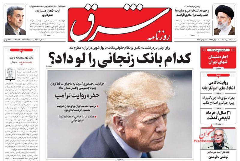 عناوین اخبار روزنامه شرق در روز یکشنبه ۲ تیر :