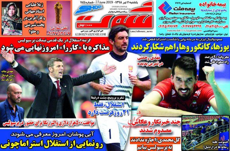 عناوین اخبار روزنامه شوت در روز یکشنبه ۲ تیر