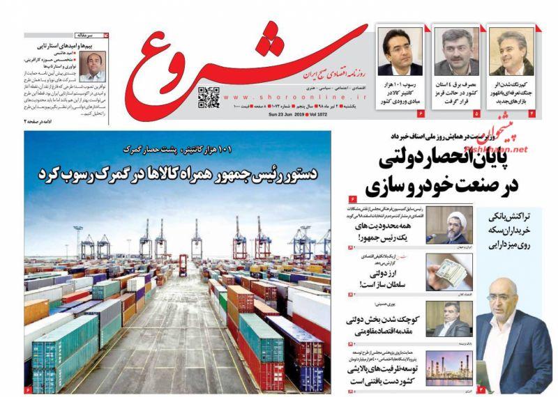 عناوین اخبار روزنامه شروع در روز یکشنبه ۲ تیر