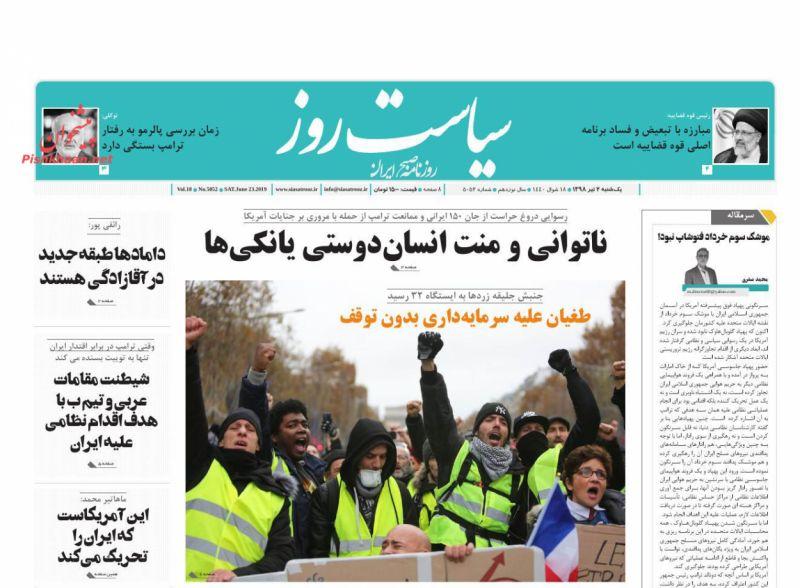 عناوین اخبار روزنامه سیاست روز در روز یکشنبه ۲ تیر