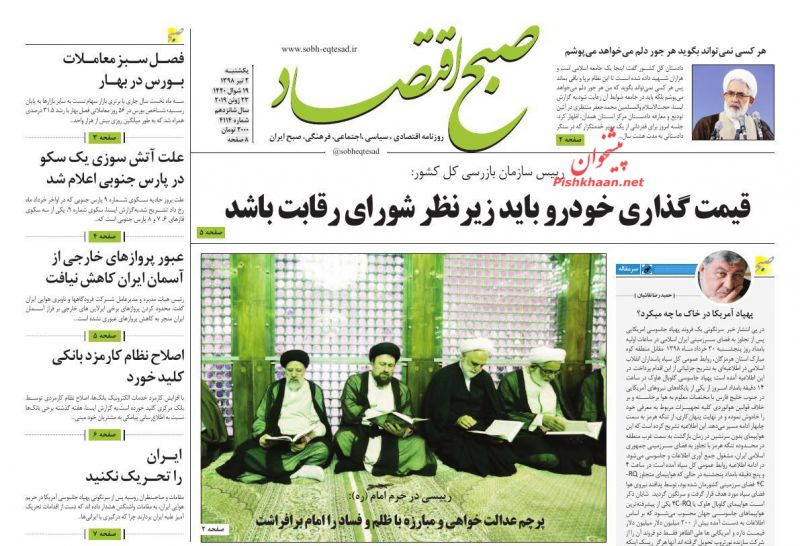 روزنامه صبح اقتصاد : یکشنبه ۲ تیر ۱۳۹۸