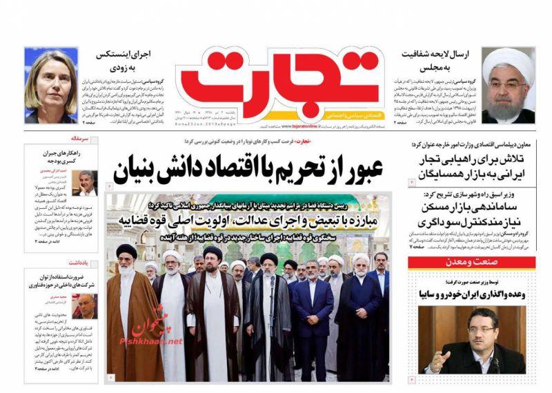 عناوین اخبار روزنامه تجارت در روز یکشنبه ۲ تیر