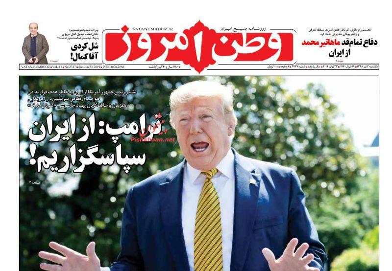 عناوین اخبار روزنامه وطن امروز در روز یکشنبه ۲ تیر