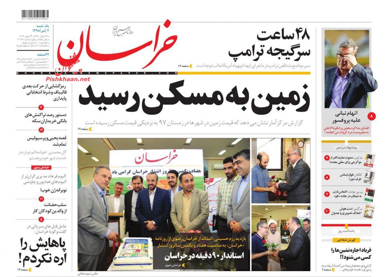 عناوین اخبار روزنامه خراسان در روز یکشنبه ۲ تیر :
