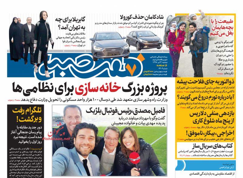 روزنامه هفت صبح