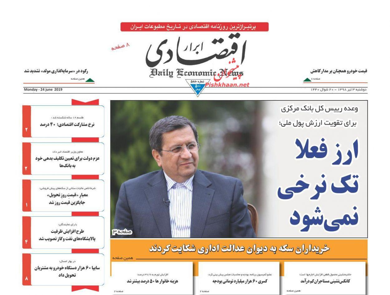 عناوین اخبار روزنامه ابرار اقتصادی در روز دوشنبه ۳ تیر :