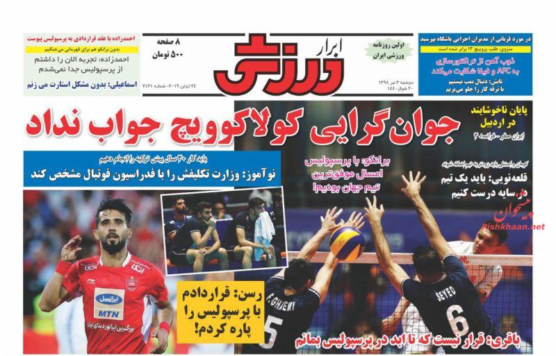 عناوین اخبار روزنامه ابرار ورزشى در روز دوشنبه ۳ تیر