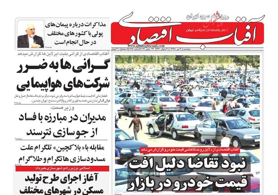 عناوین اخبار روزنامه آفتاب اقتصادی در روز دوشنبه ۳ تیر :