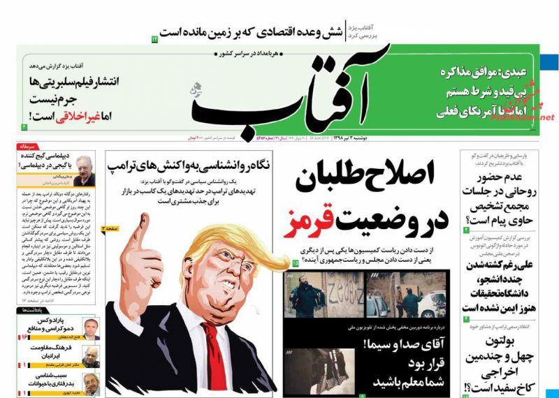 عناوین اخبار روزنامه آفتاب یزد در روز دوشنبه ۳ تیر :