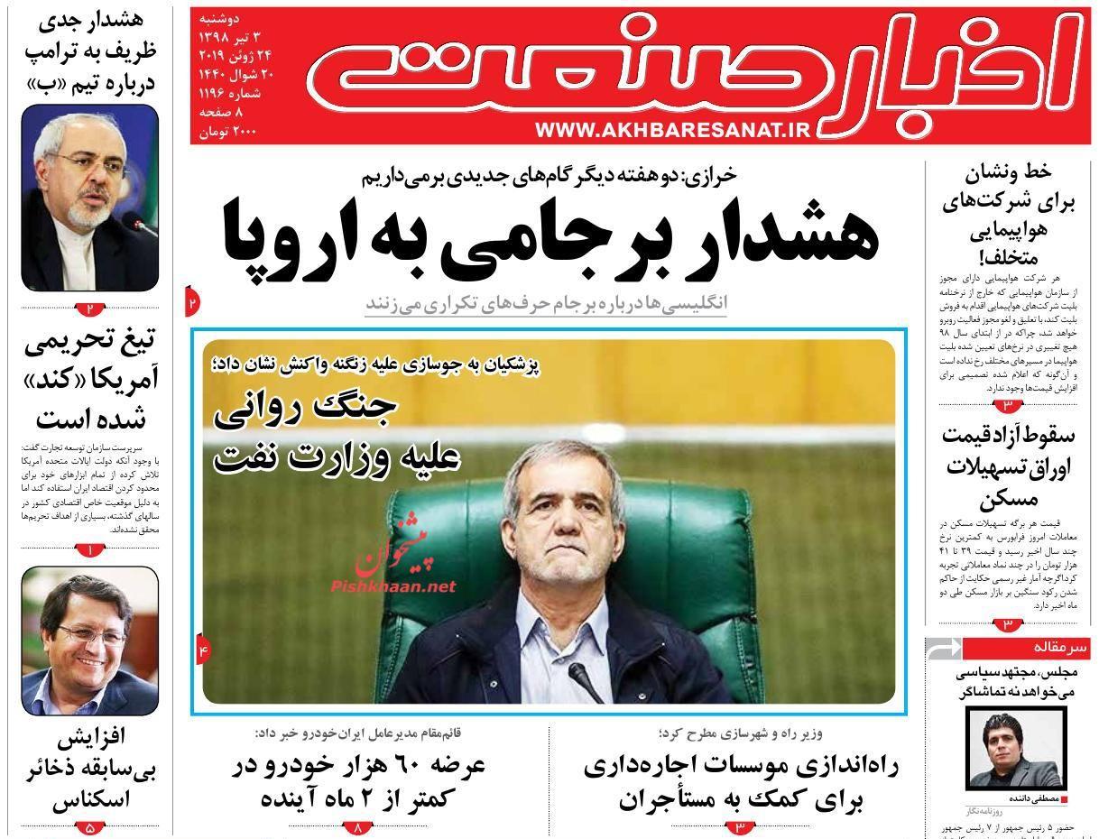 عناوین اخبار روزنامه اخبار صنعت در روز دوشنبه ۳ تیر :