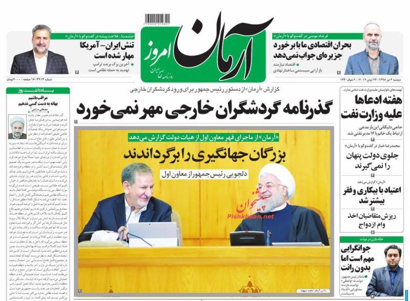 عناوین اخبار روزنامه آرمان امروز در روز دوشنبه ۳ تیر