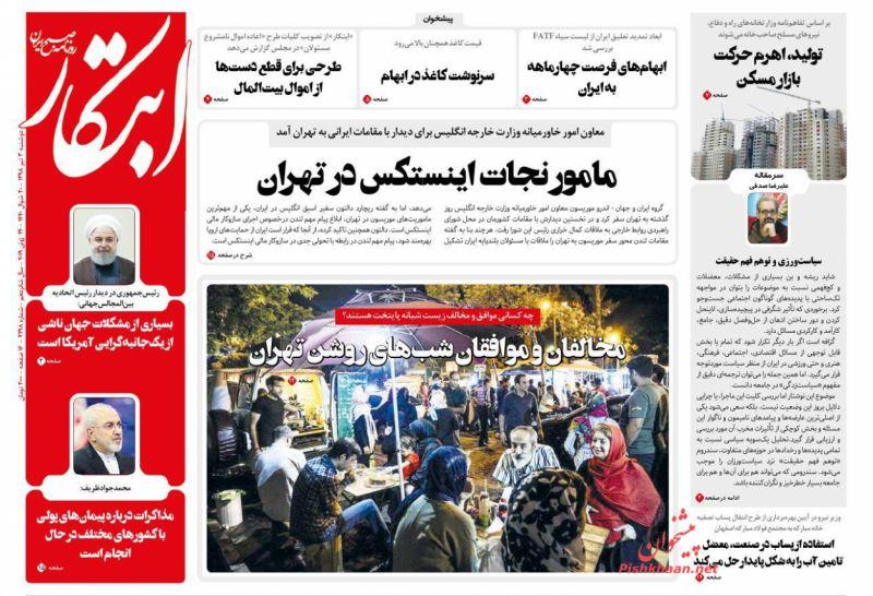 عناوین اخبار روزنامه ابتکار در روز دوشنبه ۳ تیر