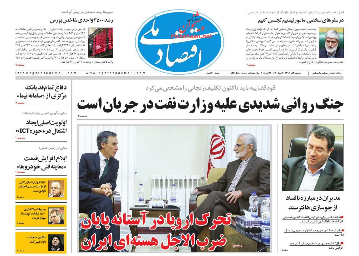 عناوین اخبار روزنامه اقتصاد ملی در روز دوشنبه ۳ تیر :