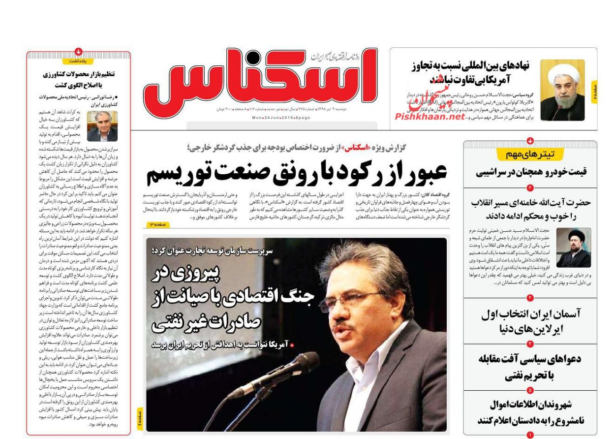 عناوین اخبار روزنامه اسکناس در روز دوشنبه ۳ تیر :