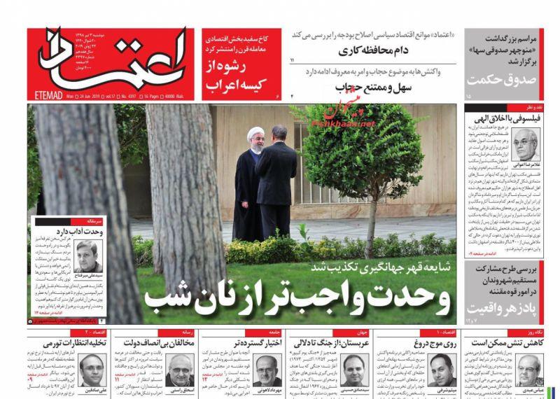عناوین اخبار روزنامه اعتماد در روز دوشنبه ۳ تیر