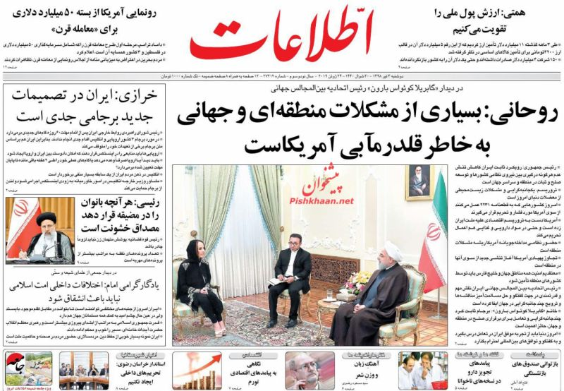 عناوین اخبار روزنامه اطلاعات در روز دوشنبه ۳ تیر