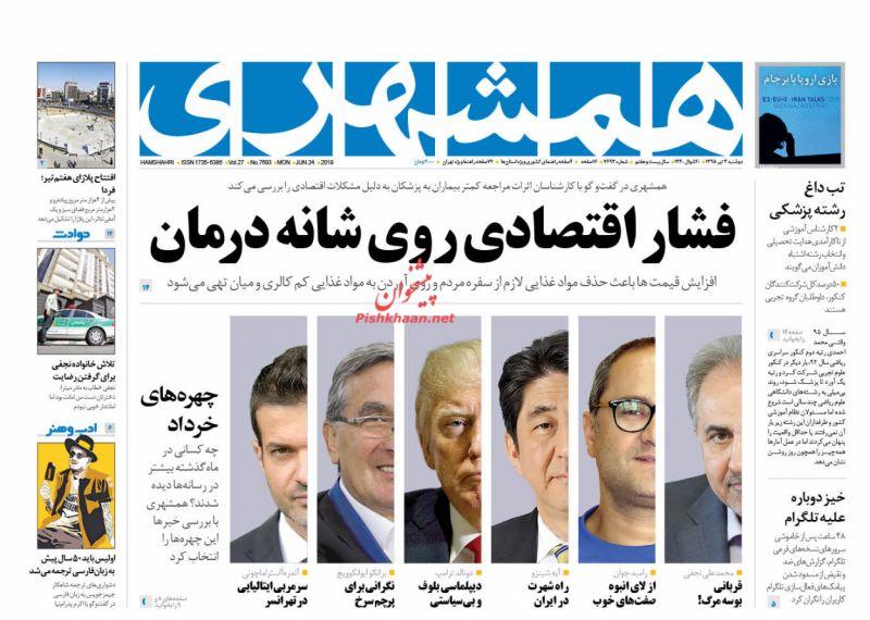 عناوین اخبار روزنامه همشهری در روز دوشنبه ۳ تیر
