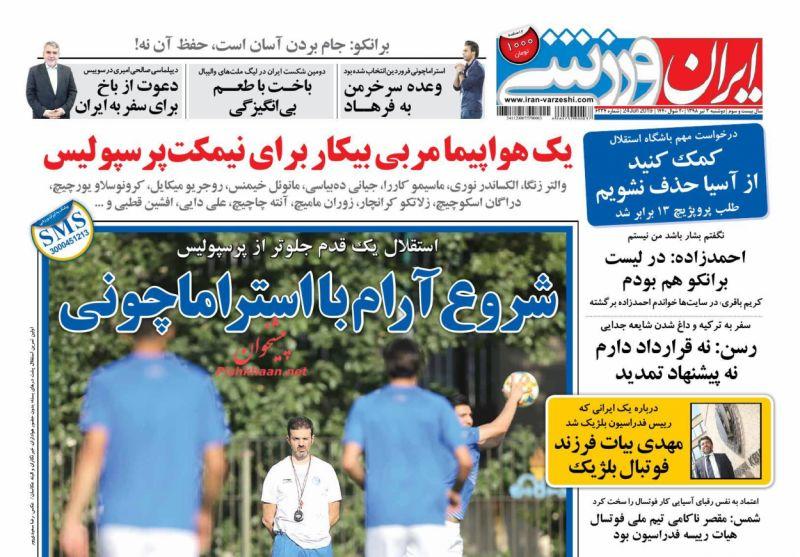 عناوین اخبار روزنامه ایران ورزشی در روز دوشنبه ۳ تیر