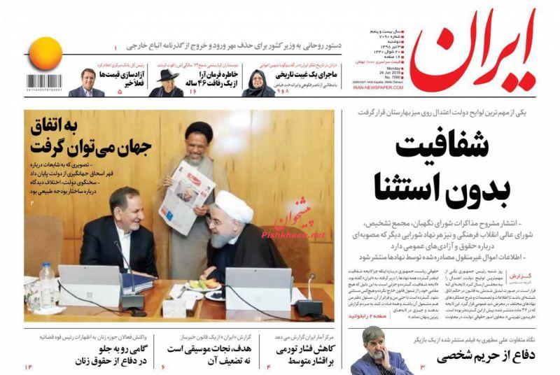 عناوین اخبار روزنامه ایران در روز دوشنبه ۳ تیر :