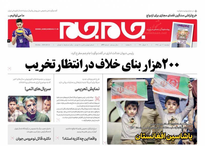 عناوین اخبار روزنامه جام جم در روز دوشنبه ۳ تیر