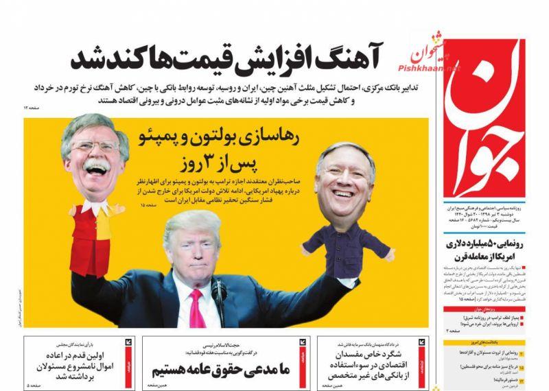 عناوین اخبار روزنامه جوان در روز دوشنبه ۳ تیر