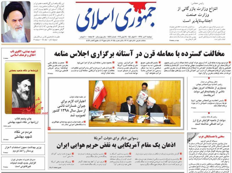 عناوین اخبار روزنامه جمهوری اسلامی در روز دوشنبه ۳ تیر