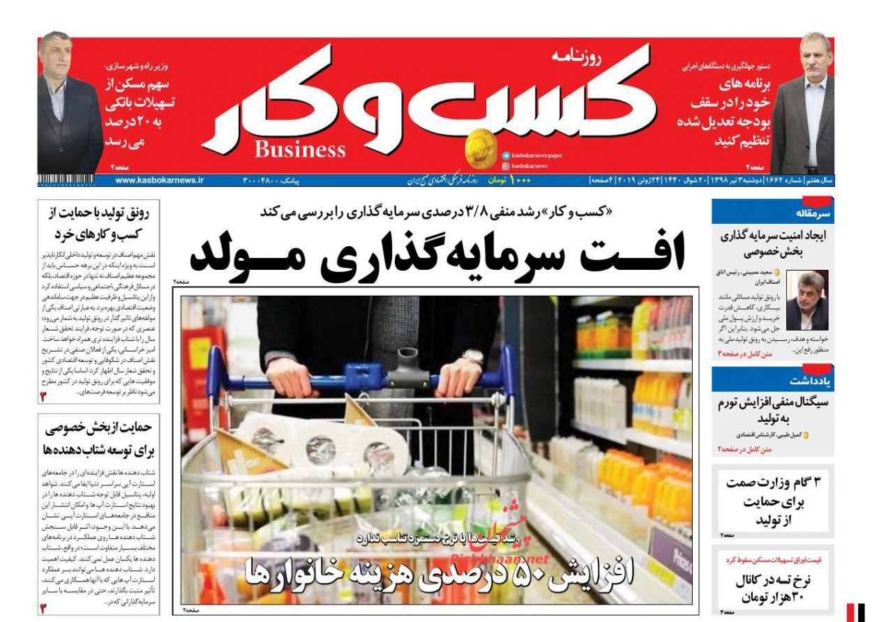 عناوین اخبار روزنامه كسب و كار در روز دوشنبه ۳ تیر :