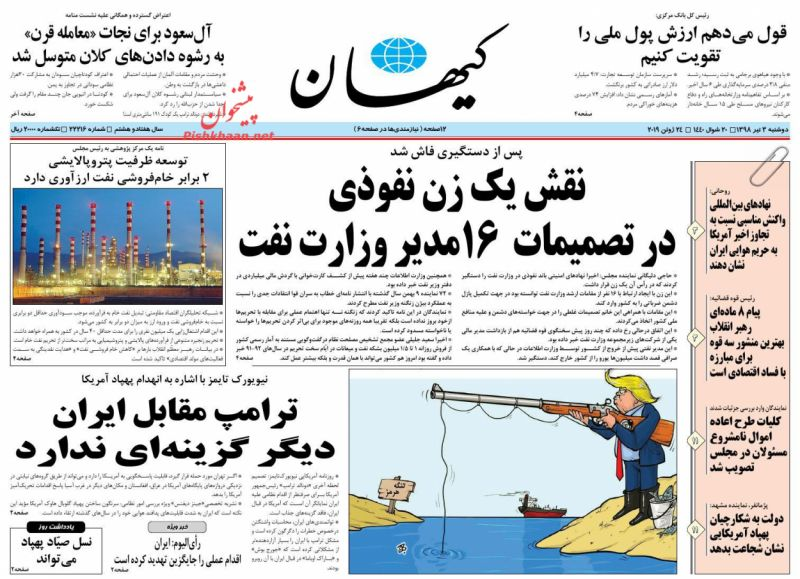 عناوین اخبار روزنامه کيهان در روز دوشنبه ۳ تیر