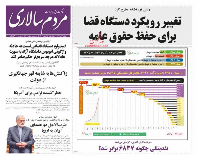 عناوین اخبار روزنامه مردم سالاری در روز دوشنبه ۳ تیر :