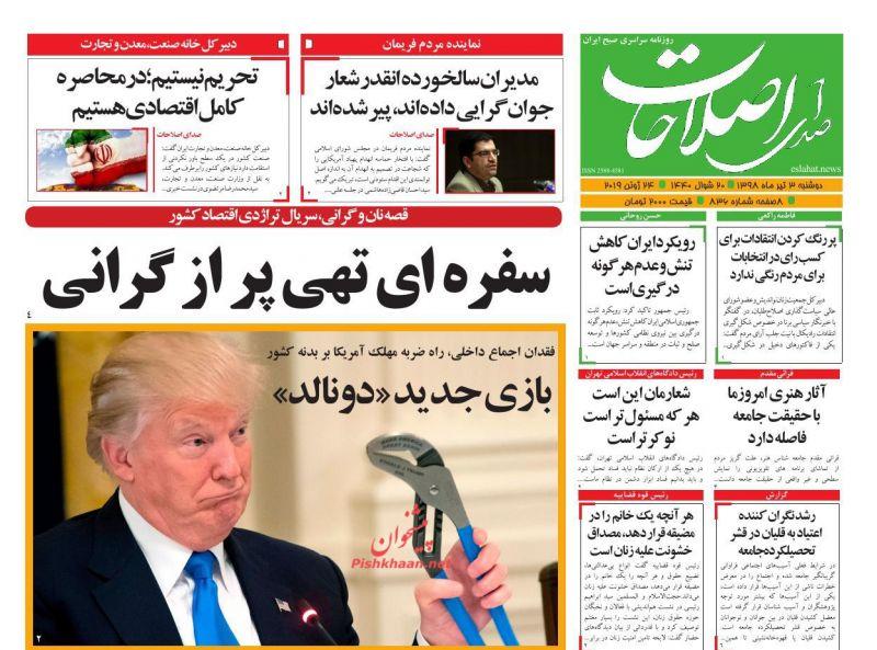 عناوین اخبار روزنامه صدای اصلاحات در روز دوشنبه ۳ تیر