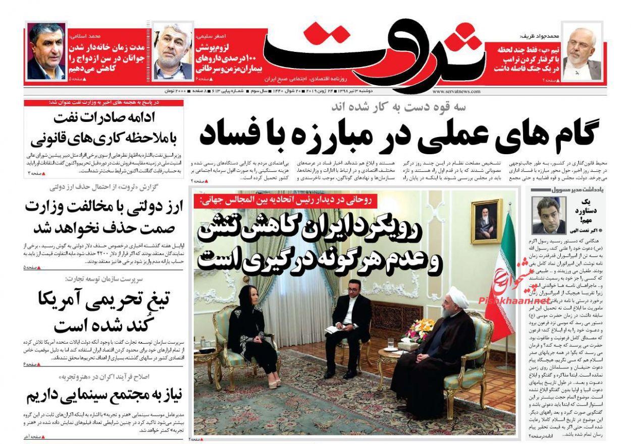 عناوین اخبار روزنامه ثروت در روز دوشنبه ۳ تیر :