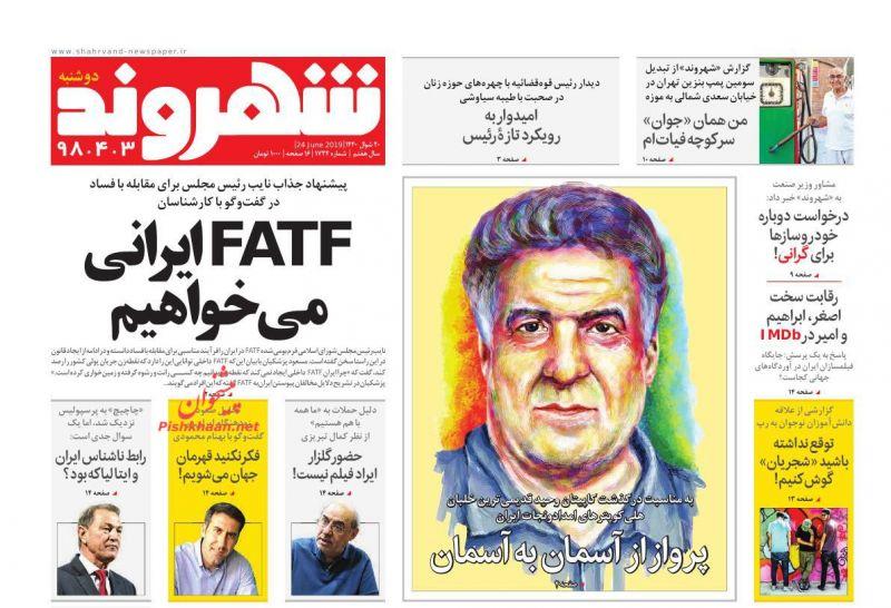 عناوین اخبار روزنامه شهروند در روز دوشنبه ۳ تیر