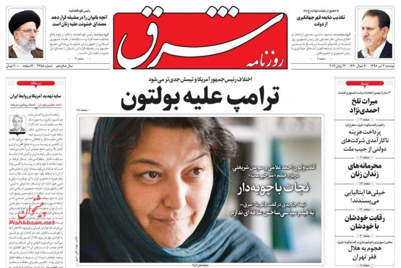 عناوین اخبار روزنامه شرق در روز دوشنبه ۳ تیر