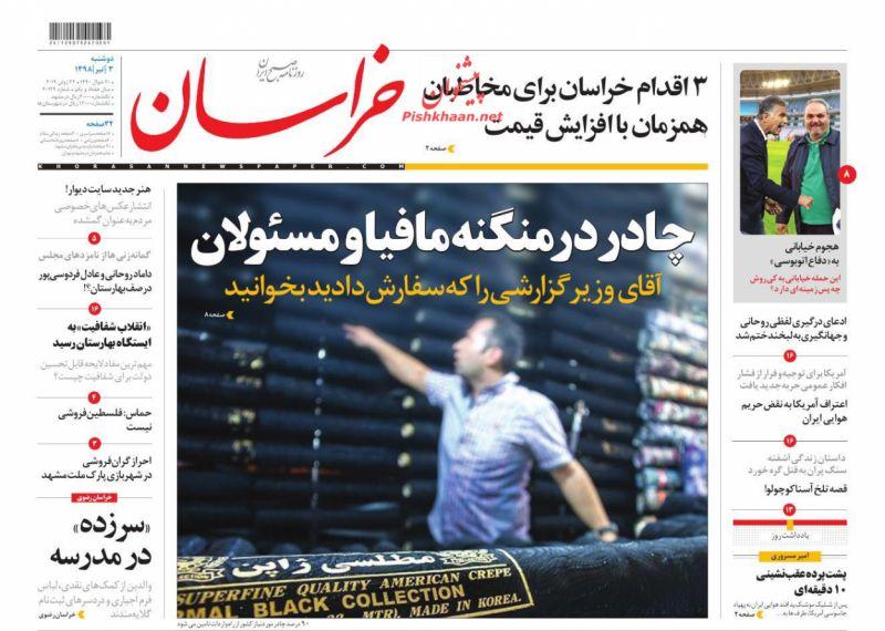 عناوین اخبار روزنامه خراسان در روز دوشنبه ۳ تیر