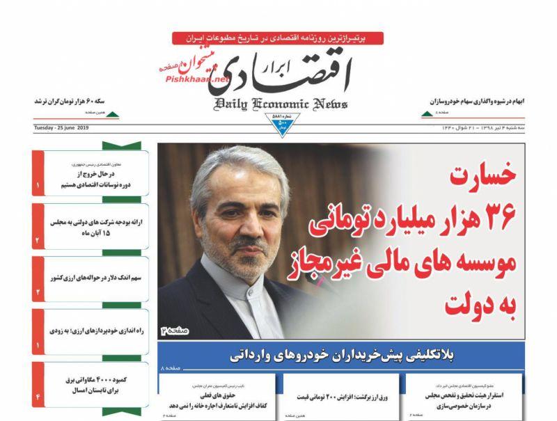 عناوین اخبار روزنامه ابرار اقتصادی در روز سهشنبه ۴ تیر :