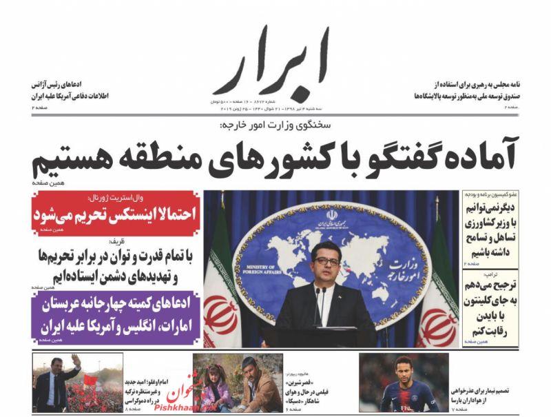 عناوین اخبار روزنامه ابرار در روز سهشنبه ۴ تیر :
