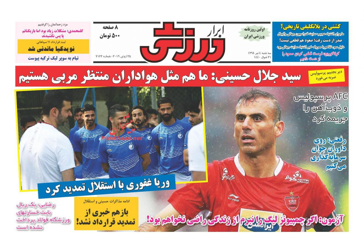 عناوین اخبار روزنامه ابرار ورزشى در روز سهشنبه ۴ تیر :
