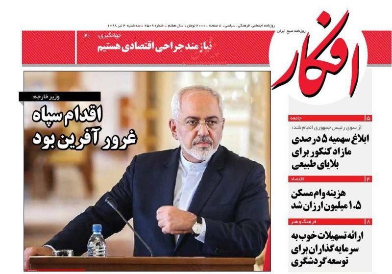 عناوین اخبار روزنامه افکار در روز سهشنبه ۴ تیر :