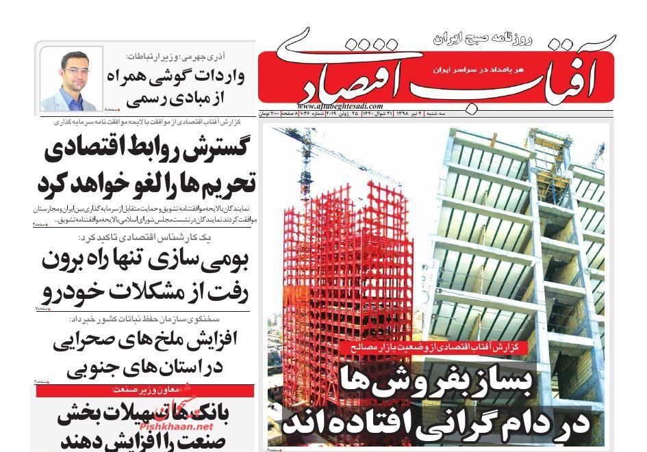 عناوین اخبار روزنامه آفتاب اقتصادی در روز سهشنبه ۴ تیر :