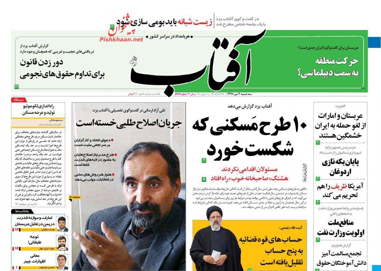 عناوین اخبار روزنامه آفتاب یزد در روز سهشنبه ۴ تیر :