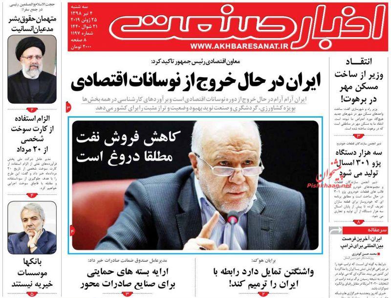 عناوین اخبار روزنامه اخبار صنعت در روز سهشنبه ۴ تیر :